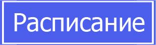Расписание-консультация-психолога-в-Минске