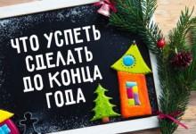 22 декабря — Расстановочная группа «Предновогодняя»